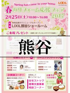 春のリフォーム応援フェア熊谷