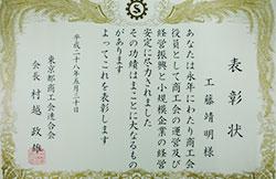 東京都商工会連合会表彰2
