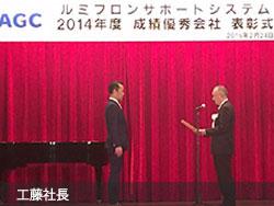 フッ素塗料施工受賞写真20141