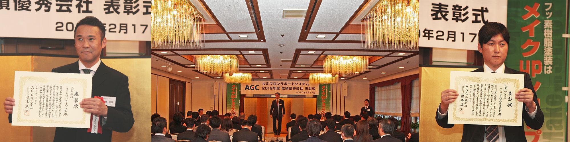 AGC株式会社表彰式