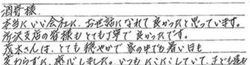 埼玉県入間市石川様お手紙