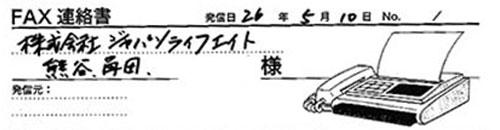 千葉県流山市M様お手紙