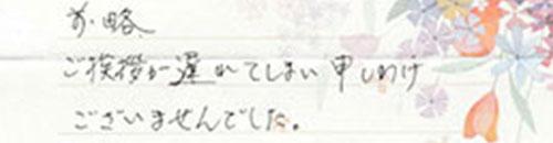 N様お手紙