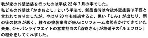 埼玉県所沢市荻野様お手紙
